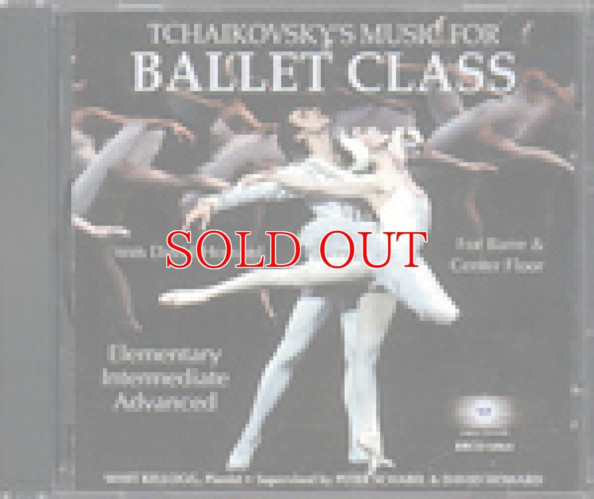 画像1: CD/Tchaikovsky's Music for Ballet Class (1)