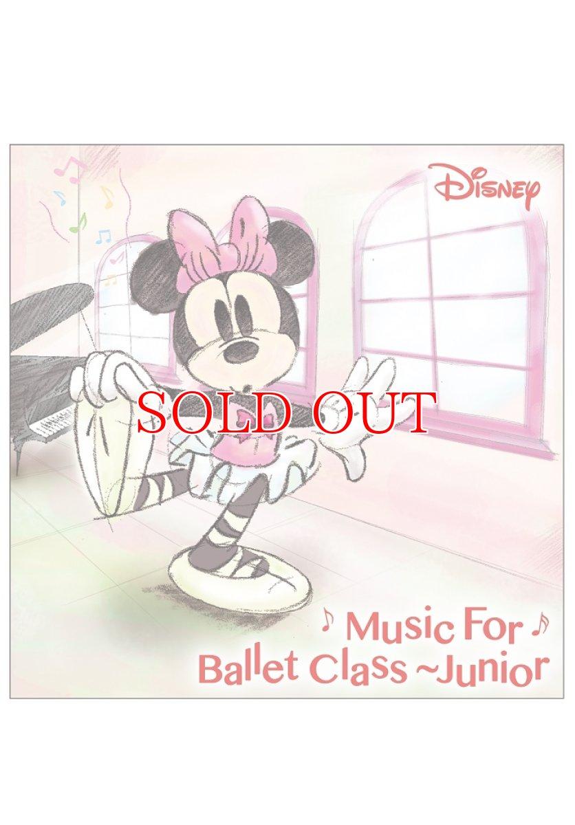 画像1: CD/Disney Music for Ballet Class Junior / 針山真実 (1)