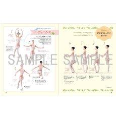 画像2: 本|バレリーナのお手本で学ぶ バレエ・レッスン (2)