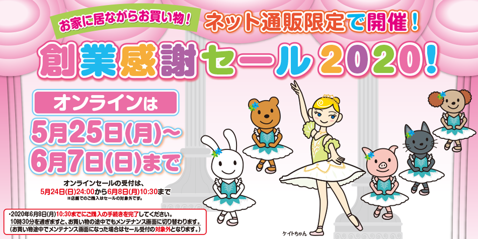 バレエ用品のダンスケイト2020年5月創業感謝セール!