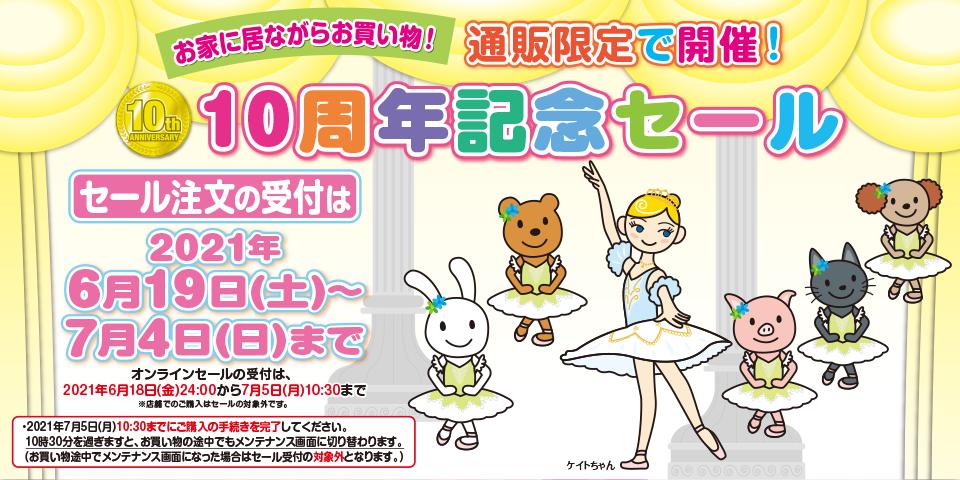 バレエ用品のダンスケイト10周年通信販売限定セール!