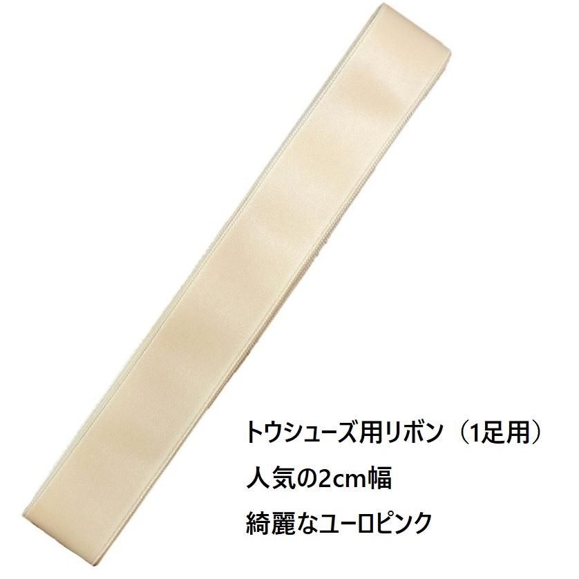 画像1: 人気!トウリボン|2cm幅・ユーロピンク (1)