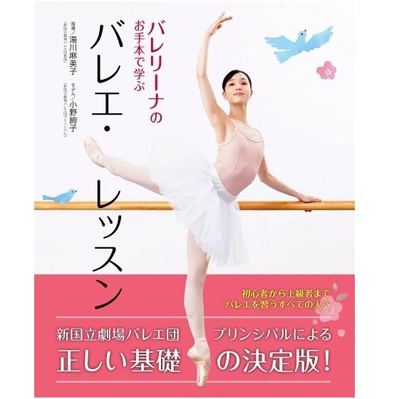 画像1: 本|バレリーナのお手本で学ぶ バレエ・レッスン (1)