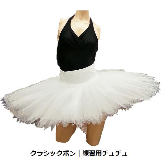 画像1: バレエ衣裳|クラシックボン|練習用チュチュ (1)